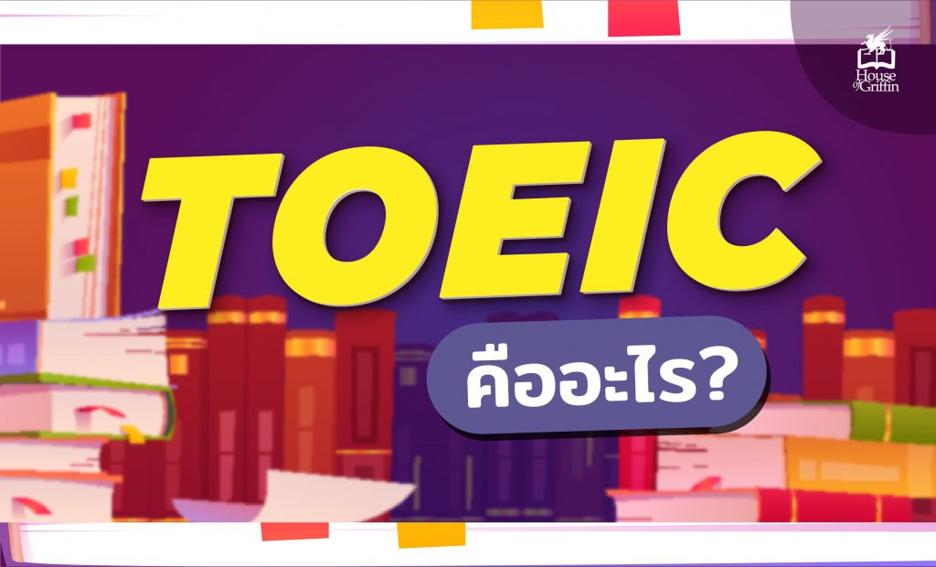 สอบ TOEIC