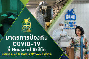 มาตรการป้องกัน COVID-19 ที่ House of Griffin