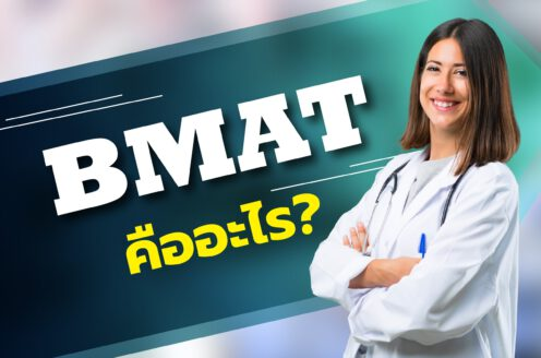 ฺBMAT คืออะไร โรงเรียนกวดวิชาเข้าหลักสูตรนานาชาติ House of Griffin