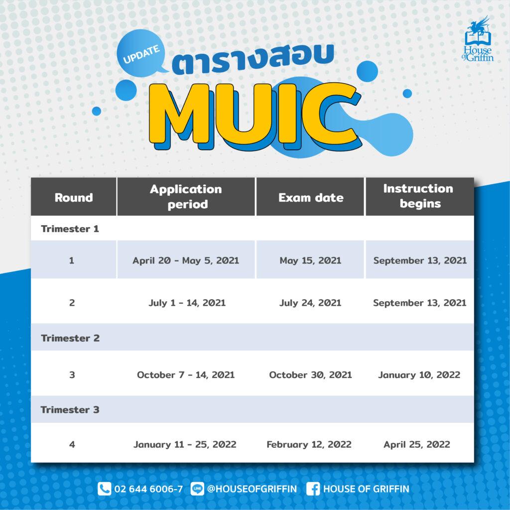 ติวเข้า MUIC ตารางสอบปี 2021