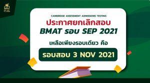 ยกเลิกสอบ BMAT รอบ SEP 2021