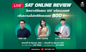 LIVE! SAT Review ตะลุยข้อสอบ SAT พร้อมเฉลย