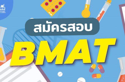 สมัครสอบ BMAT