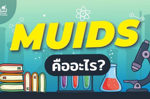 MUIDS คือ