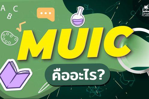 MUIC คือ อะไร